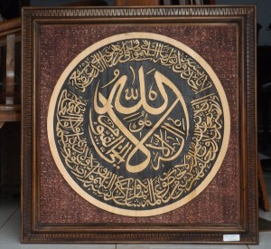 Kaligrafi Ayat Kursi Bentuk Persegi