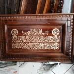 Kaligrafi Ayat Kursi Ukir Jati