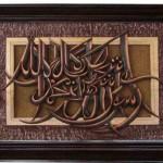 Kaligrafi Ukir Jati Klasik