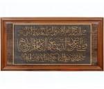 Kaligrafi Ukiran Ayat Jati