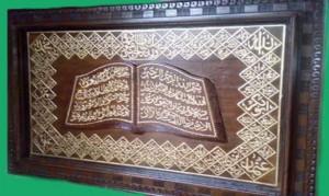 Kaligrafi Ukiran Model Buku